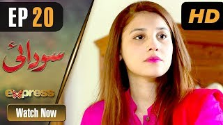 Pakistani Drama | Sodai - Episode 20 | Express Entertainment Dramas | Hina Altaf, Asad Siddiqui