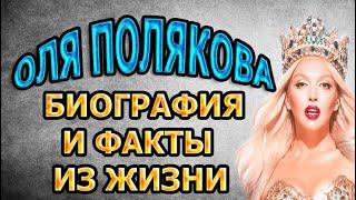 Оля Полякова - биография и факты из жизни! ДО ТОГО КАК СТАЛА ИЗВЕСТНА. Оля Полякова - Ночная Жрица