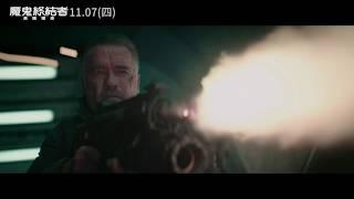 《魔鬼終結者:黑暗宿命》30秒預告未來篇 11月7日(四)末日再臨
