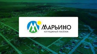Коттеджный посёлок Марьино г Среднеуральск