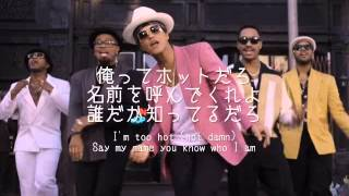 【洋楽劇場】Uptown Funk - Mark Ronson ft. Bruno Mars 歌詞&和訳