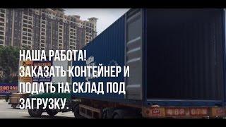 видео доставка контейнера из китая в москву