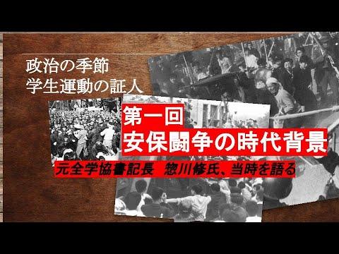 【政治の季節】~学生運動の証人~ 第1回 安保闘争の時代背景