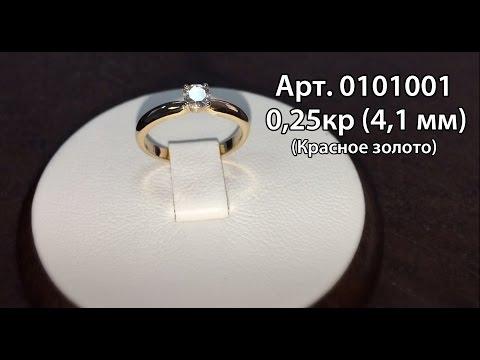 Арт. 0101001 - Помолвочное кольцо 0,25кр красное золото