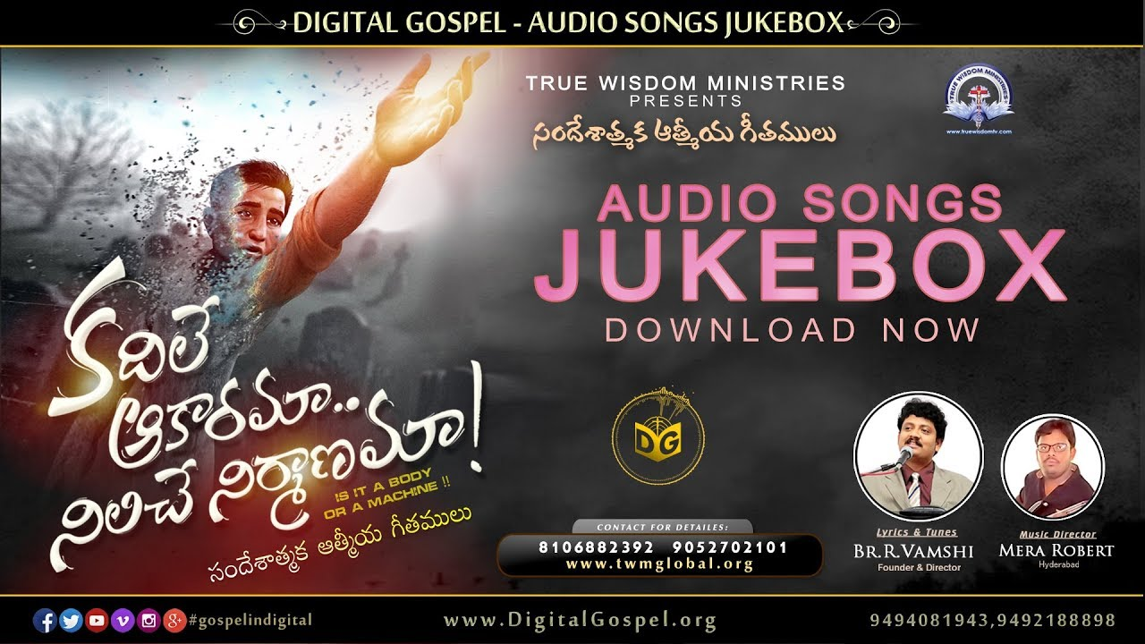 Kadile Aakarama Niliche Nirmanama Audio Songs Jukebox HQ || Telugu Christian Songs || R.Vamshi, TWM