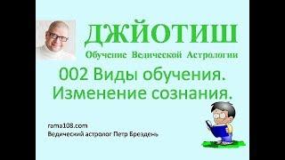 002 Виды обучения Изменение сознания Обучение Ведической Астрологии Джйотиш Петр Брездень