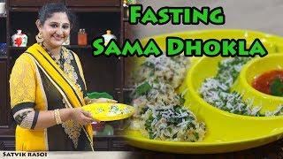 Fasting Sama Dhokla | उपवास का ढोकला | Upwas ka Dhokla