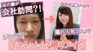キャンメイク縛りメイク💄足の裏が会社訪問?! thumbnail