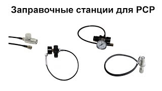 Заправочные станции для ПСП   Обзор от PCPgun.ru