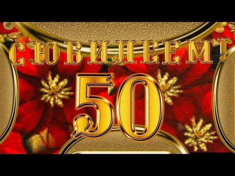 Душещипательное поздравление - С юбилеем - 50 лет женщине! - Простые вкусные домашние видео рецепты блюд