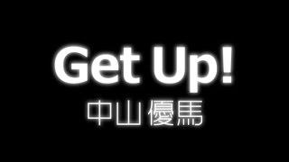Get Up!/中山優馬