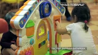 Тестер батареек BATCHECKER в передаче Чудо техники на НТВ