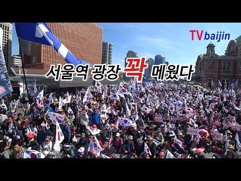 드루킹 특집_ 얼마나 모였나_ 서울역 12차