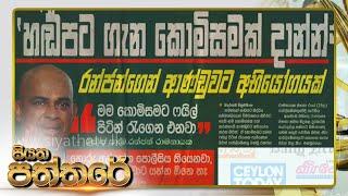 Siyatha Paththare | 22.01.2020 | @Siyatha TV Thumbnail