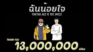 TOKTAK ACE - ฉันน้อยใจ ft TEE SMIZZ (Official Lyrics)