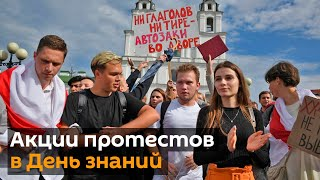 Студенческие протесты в Минске длились больше пяти часов