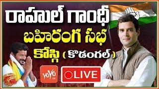 Rahul Gandhi LIVE   Telangana Congress Public Meeting - Kosgi - Kodangal   Revanth Reddy   YOYO TV