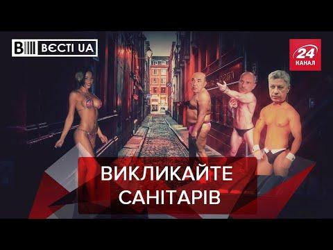 ОПЗЖ лякає проституцією, Вєсті.UA, 30 березня 2020