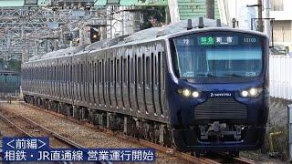【相鉄線内】相鉄・JR直通線 営業運行開始<前編> 2019年