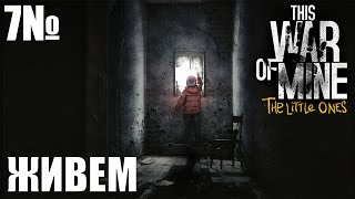 Прохождение This War of Mine: The Little Ones [PS4] - ЖИВЕМ [7]