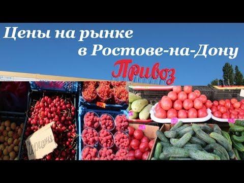 Ростов-на-Дону 🍓 Цены на рынке в Ростове-на-Дону 🍒 Фрукты и овощи 🍅