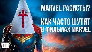 Шутки в фильмах Marvel, Бри Ларсон против белых / Говорящая голова