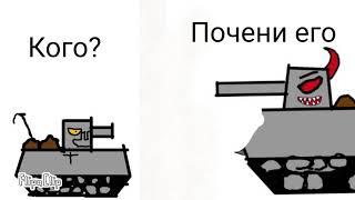 Отака советских мультики про танки
