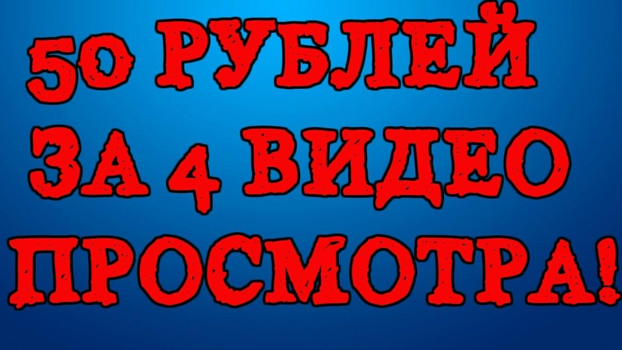 Автоматический Заработок в Сети Интернет |  Заработок в Интернете 50 Рублей за 4 Просмотра