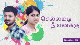 Kaal Kattu | Tamil Web Series | Episode 05 | Chellammady Nee Enakku | Black Pasanga