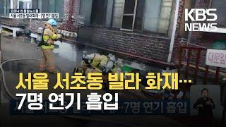 서울 서초동 빌라 화재…7명 연기 흡입 / KBS 20…