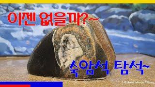 수석~ 이젠 없을까? 수석  Cool stone TV