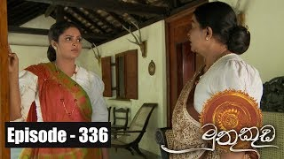 Muthu Kuda | Episode 336 21st May 2018 Thumbnail