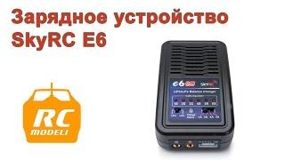 Зарядное устройство SkyRC E6 Balance для LiPo/LiFe аккумуляторов. Мини обзор.