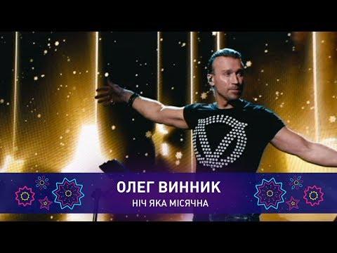 Клип Олег Винник - Ніч Яка Місячна