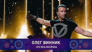 Олег Винник – НІЧ ЯКА МІСЯЧНА | Святкове шоу
