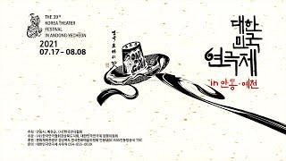 제39회 대한민국연극제…
