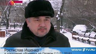 Ростислав Ищенко в программе «Время». 13 января 2016