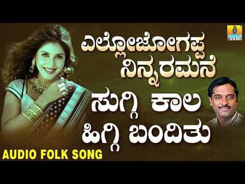 Popular Kannada Folk songs  ಜಾನಪದ ಹಾಡು Suggi Kala Higgi  Yallo Jogappa Ninnaramane