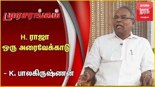 Murasarangam 11-11-2018 Malaimurasu tv show-K.பாலகிருஷ்ணன்