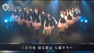 2016年3月23日に行われた虹のコンキスタドール定期公演『虹色健康家族20...