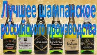 шампанское.  Лучшее шампанское российского производства