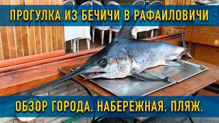 Черногория 2020 Бечичи Рафаиловичи