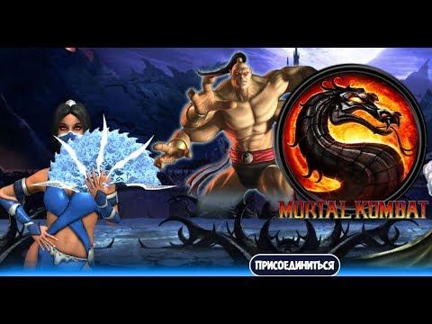 Mortal Kombat - Экономическая онлайн игра с выводом денег. Бонус за регистрацию 10 руб!
