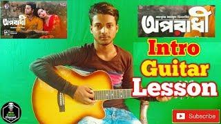 Oporadhi(অপরাধী) Intro Easy Guitar Lesson..By-Mera Guitar Channel(Hindi/Bengali)