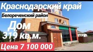 Дом с готовым БИЗНЕСОМ в Краснодарском крае  Цена 4 900 000 рублей