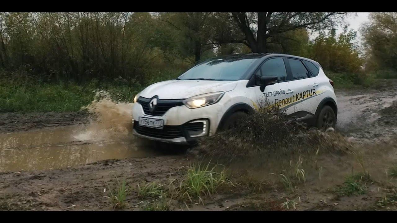 Тест драйв Renault Kaptur 2.0AT 2016 на легком бездорожье