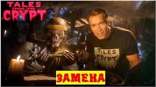 Байки из склепа - Замена | 2 эпизод 2 сезон | Ужасы | HD 720p