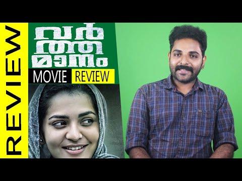 Varthamanam Movie Review |  Parvathy Thiruvothu | Sidhartha Siva