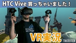 VRヘッドセット買っちゃいました!HTC ViveでTricksterを遊んでみる^^