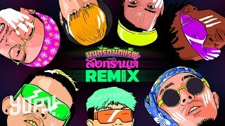 "มนต์รักนักแร็พ "" SONGKRAN REMIX "" (Official Music Video) / Prod. by NINO 